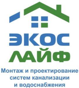 Логотип новый ЭКОСлайф (1)